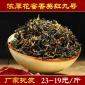 红茶叶 英德红茶  英红九号 英红9号 花蜜香